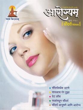 Arogyam - Saundarya Visheshank
