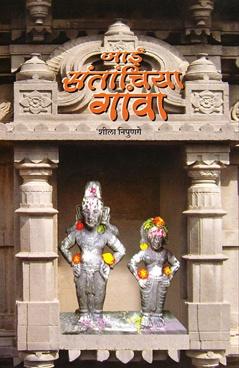 Jai Santanchiya Gava