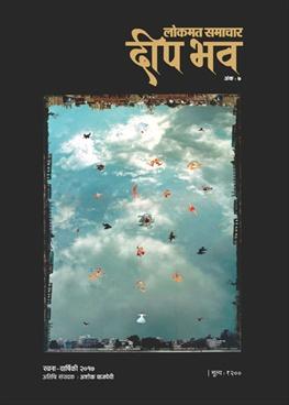 Lokmat Deep Bhav 2017