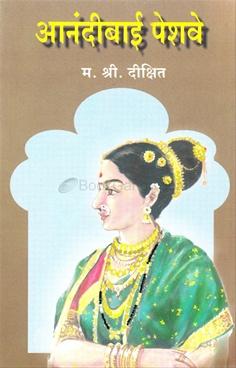 Anandibai Peshave