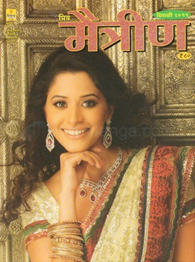 Priya Maitrin (2011)