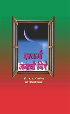 Islami Jagachi Chitre