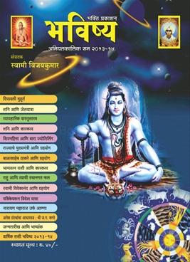 Bhavishya 2013