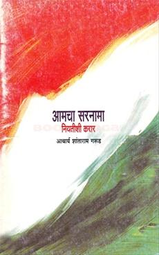 Amcha Sarnama Niyatishi Karar