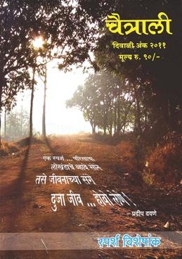 Chaitrali (2011)