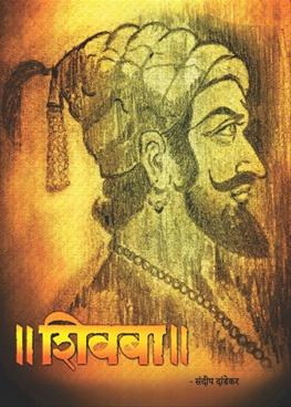 Shivaba