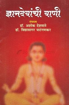Dnyandevanchi Vani