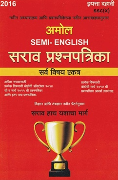 Sarav Prashnpatrika Semi - English 2016 (SSC (X))