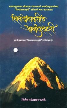 Chittdohavaril Anandlahari