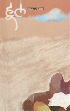 Image result for हूल – भालचंद्र नेमाडे