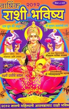 २०१२-Varshik Rashi Bhavishya 2012 - Sanyam Publication