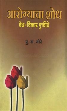 Aarogyacha Shodh