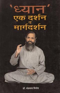 Dhyan Ek Darshan Va Margadarshan