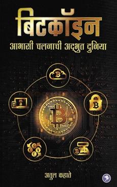 Bitcoin Abhasi Chalanachi Adbhut Duniya
