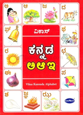 Kannada Alphabate (Vikas Alphabet Books)