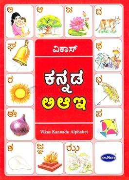 Kannada Alphabate (Vikas Alphabet Books)