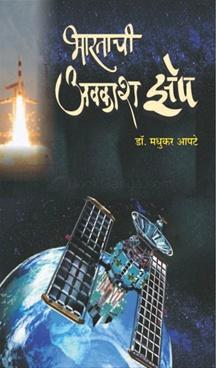 Bharatachi Avkash Jhep