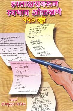 Hastaksharavarun Swabhav Olakhane