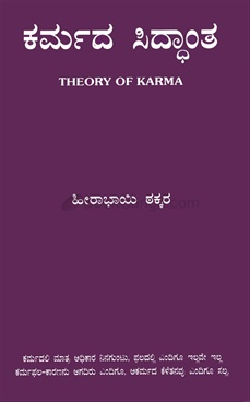 Theory Of Karma (Kannad)