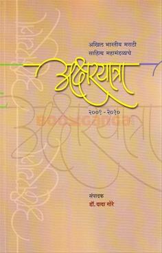 Aksharyatra2009 - 2010