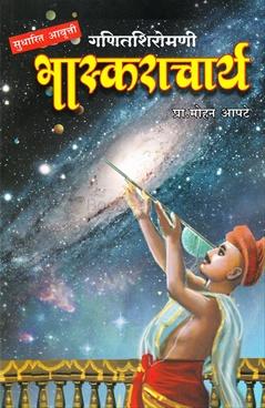 Ganitshiromani Bhaskaracharya