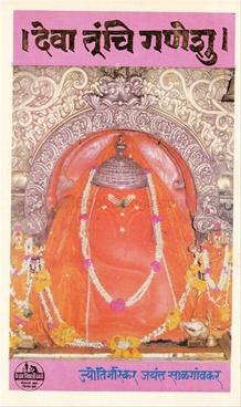 Deva Tuchi Ganeshu