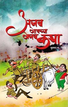Ajab Gavachya Gjab Katha