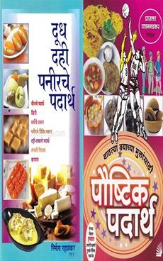 Dudh Dahi Panirche Padarth + Vadhtya Vayachya Mulansathi Poushtik Padharth