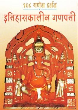 108 Ganesh Darshan Itihaskalin Ganapati