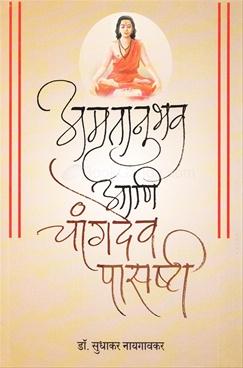 Amrutanubhav Ani Changdev Pasashti