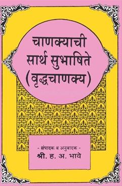 Chanakyachi Sarth Sanskrut Subhashite vurdhchanky