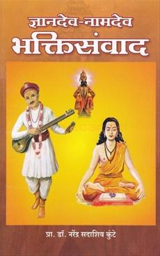 Dnyandev Namdev Bhaktisanvad