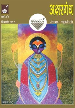 Aksharagandh (2012)