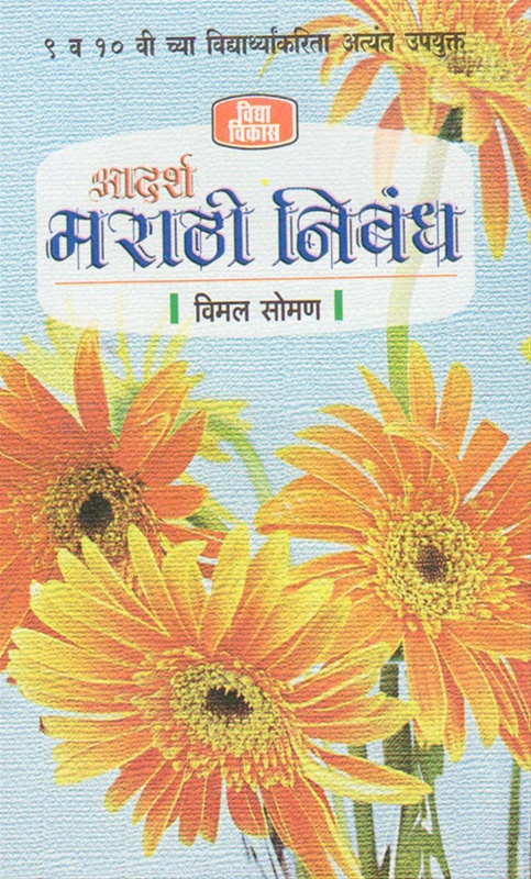 pradushan essay in marathi language Essay pradushan aur in paryavaran hindi essay on paryavaran pradushan in hindi language dec 3, 2017 img link ---- pradushan abonnement in benin wikipedia guider studymode paryavaran sanrakshan kalachi garaj in marathi may 26, 2016 efforts vas on manush aur badalta paryavaran.
