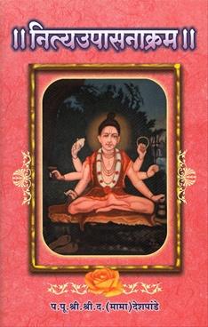 Nityaupasanakram