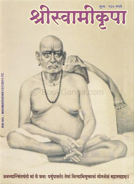 Shriswamikrupa (2012)