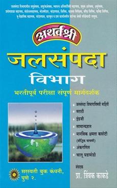 Atharvashri Jalsampada Vibhag