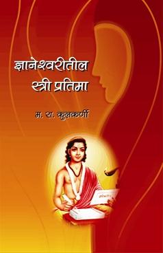 Dyaneshwaritil Stree Pratima
