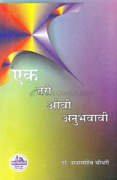 Ek Tari Ovi Anubhavavi