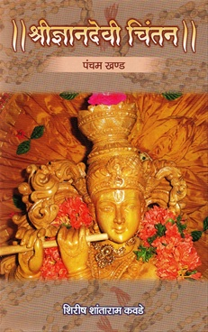 Shridnyanadevi Chintan : Pancham Khanda