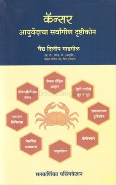 Cancer Ayurvedacha Sarvangin Drushtikon