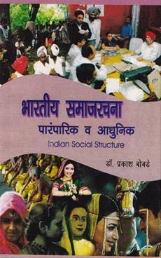 Bharatiy Samajrachana