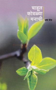 Chahul Kovalya Manachi