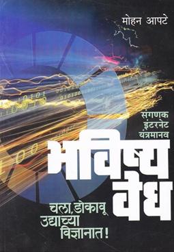 Bhavishyavedh Sanganak Interent Yantramanav