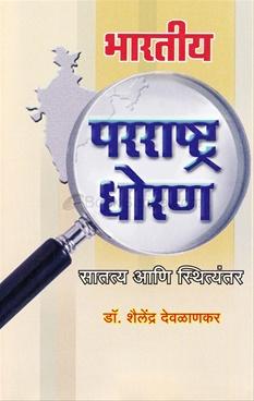 Bhartiy Parrashtra Dhoran
