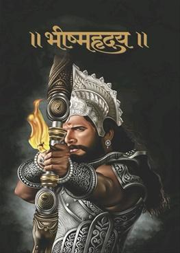 Bhishmahriday