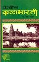 प्राचीन कला भारती