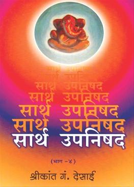 Sarth Upanishad - Bhag 4