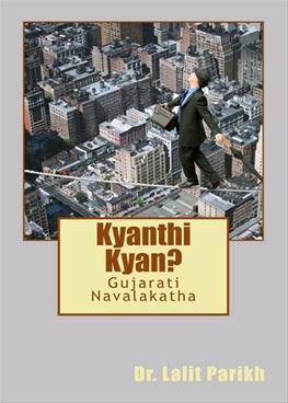 Kyanthi Kyan ?