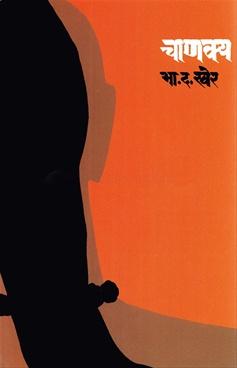 Chanakya (Kadambari)